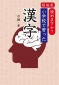 新装版 読めますか? 小学校で習った漢字