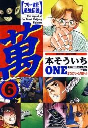 フリー雀荘最強伝説 萬ONE (6)