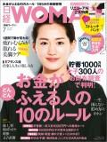 日経ウーマン2015年7月号