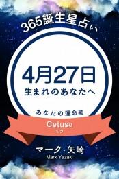 365誕生日占い〜4月27日生まれのあなたへ〜