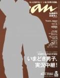 anan (アンアン) 2019年 11月6日号 No.2174 [いまどき男子、実況中継!]