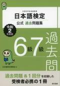 日本語検定公式過去問題集 6級・7級 令和2年度版