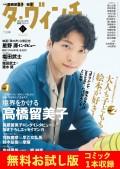 【無料】ダ・ヴィンチ お試し版 2020年12月号