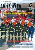 近代消防 2014年06月号