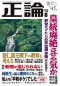月刊正論2019年8月号