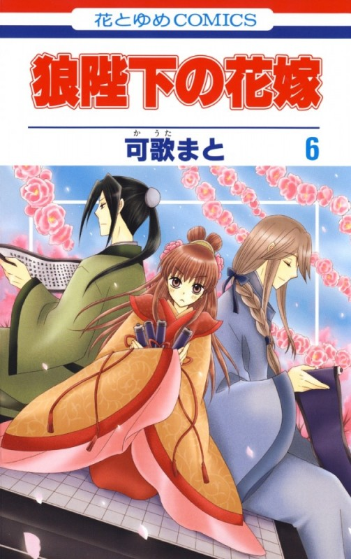 狼陛下の花嫁(6)