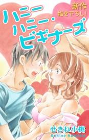 Love Jossie ハニーハニー・ビギナーズ story01