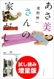 あさ美さんの家さがし 試し読み増量版