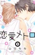 恋愛メトロ 2