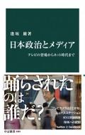 日本政治とメディア テレビの登場からネット時代まで