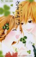 恋するみつば 4