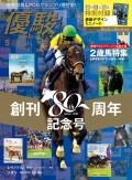 月刊『優駿』 2021年5月号