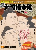 サンデー毎日増刊 大相撲中継 秋場所号