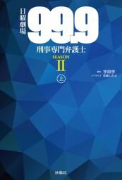 日曜劇場 99.9-刑事専門弁護士-SEASON II(上)