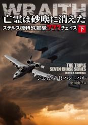 亡霊は砂塵に消えた ステルス機特殊部隊777チェイス 下