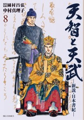 天智と天武−新説・日本書紀− 8