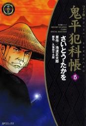 ワイド版鬼平犯科帳 15
