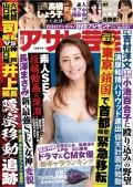 週刊アサヒ芸能 2020年07月02日号
