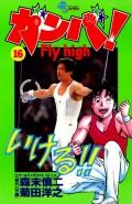 ガンバ! Fly high 16