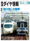 鉄道ダイヤ情報2018年7月号