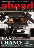 ahead vol.153