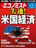 週刊エコノミスト2019年6/11号