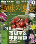 NHK 趣味の園芸 2016年9月号