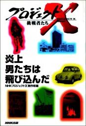炎上 男たちは飛び込んだ ホテルニュージャパン・伝説の消防士たち  プロジェクトX
