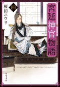 宮廷神官物語 四(角川文庫版)