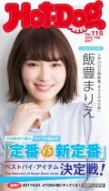 Hot−Dog PRESS no.115 定番VS.新定番 ベストバイ・アイテム決定戦!