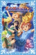 虹の国バビロン 摩訶不思議ネコ ムスビ(3)