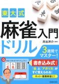 東大式 麻雀入門ドリル(池田書店)