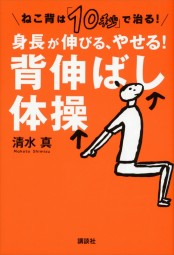 【期間限定価格】ねこ背は「10秒」で治る! 身長が伸びる、やせる! 背伸ばし体操