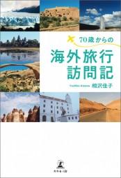 70歳からの海外旅行訪問記