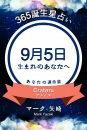 365誕生日占い〜9月5日生まれのあなたへ〜