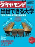 週刊ダイヤモンド 05年10月15日号