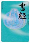 書経 ビギナーズ・クラシックス 中国の古典