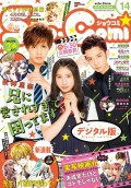 Sho−Comi 2017年14号(2017年6月20日発売)