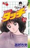 タッチ 完全復刻版 10