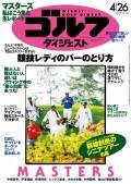 週刊ゴルフダイジェスト 2016/4/26号