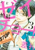 ゼイチョー! 〜納税課第三収納係〜(3)