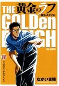 黄金のラフ 〜草太のスタンス〜 11