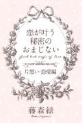 恋が叶う秘密のおまじない<片想い・恋愛編>