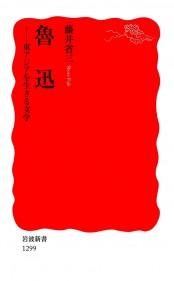 魯迅−東アジアを生きる文学