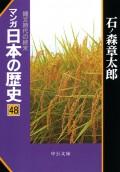 マンガ日本の歴史48 縄文時代の終末