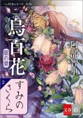 八咫烏シリーズ外伝 すみのさくら 新カバー版【文春e-Books】