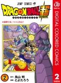 ドラゴンボール超 カラー版 2