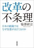 改革の不条理 日本の組織ではなぜ改悪がはびこるのか