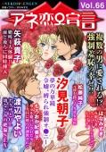 アネ恋♀宣言 Vol.66