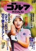 週刊ゴルフダイジェスト 2015/3/3号